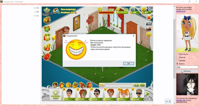 сайт для заработка денег для игр аватария
