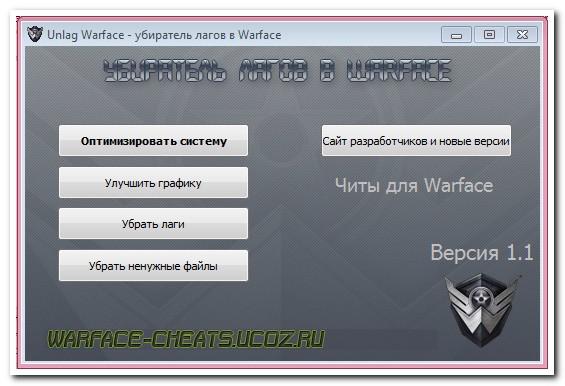 warface юзербар