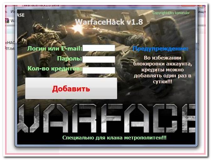 warface накрутка варбаксов